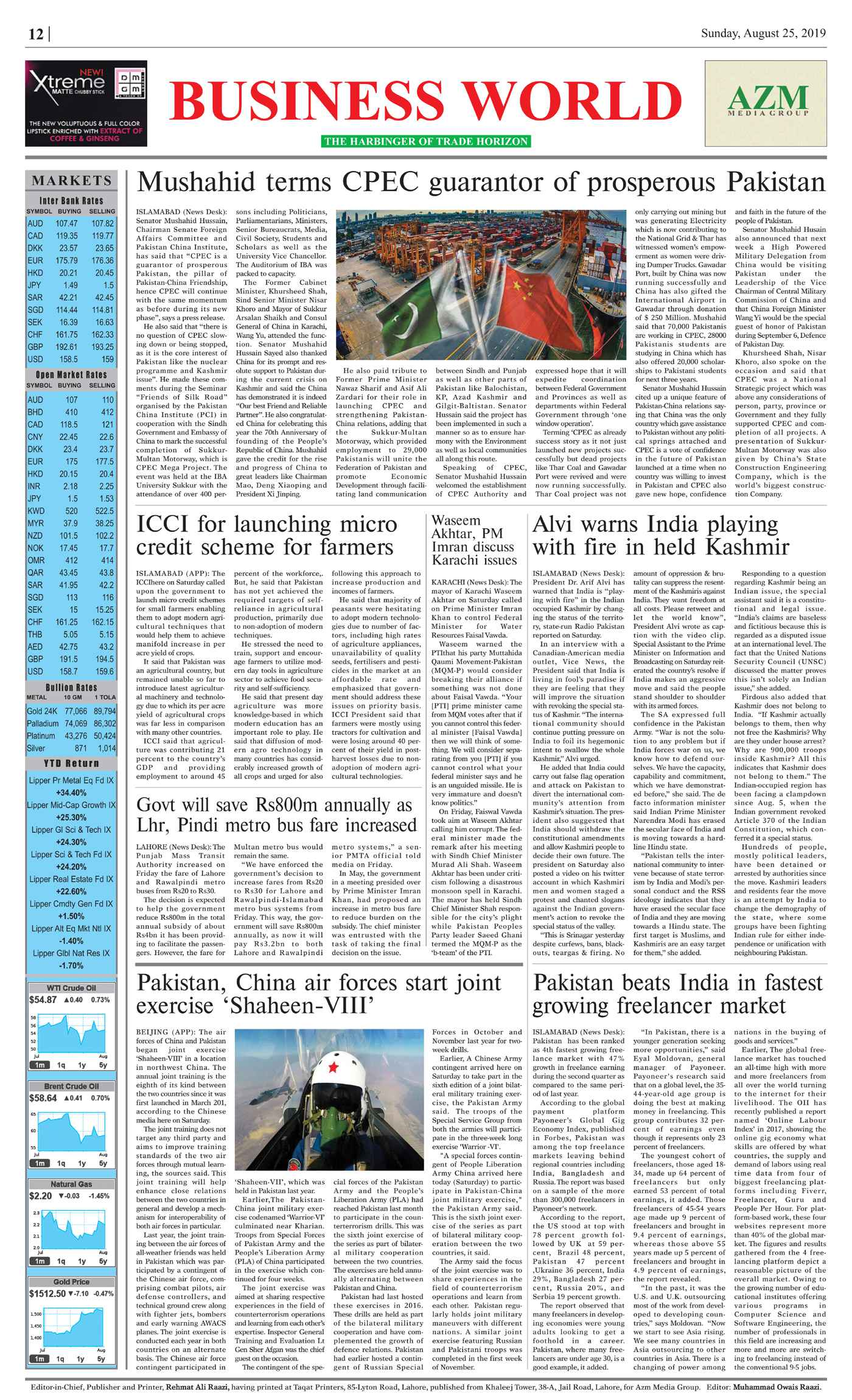 Daily Business World E-Paper 25th August 2019 - Daily